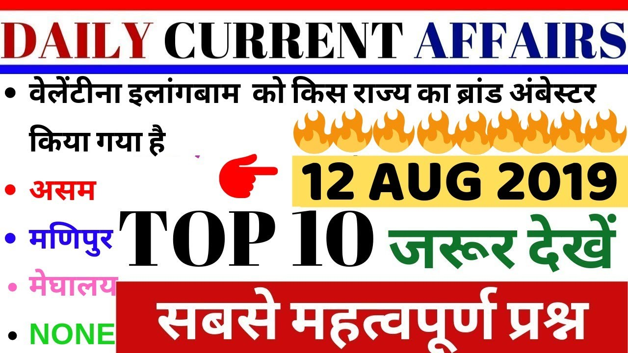 TODAY DAILY CURRENT AFFAIRS | 12 AUGUST 2019 | SSC MTS | LOWER PCS | RRB  NTPC | RRB GROUP D | BSA