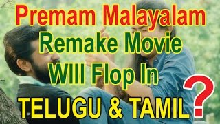 Simple Reason - Why Premam Malayalam Remake Movie May be Flop in other languages