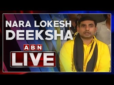 Nara Lokesh LIVE   Nara Lokesh Deeksha Over Sand Shortage In Guntur   ABN LIVE