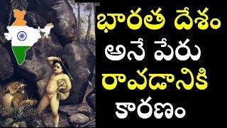 భారత దేశం పేరు వెనక మిస్టరీ /History of the india - UNKNOWN FACTS OF iNDIAN HISTORY/TELUGU INFO MED