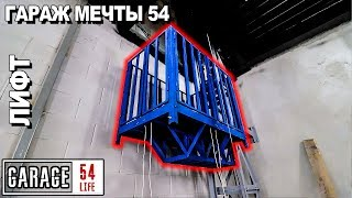 ГАРАЖ МЕЧТЫ 54 - ЛИФТ в наш ГАРАЖ