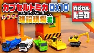 今回はカプセルトミカDX10 建設現場編 全5種 開封・組立レビュー☆全部...