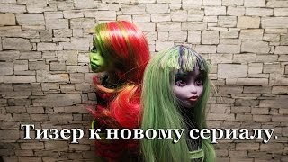 Stop motion monster high# Тизер к новому сериалу.