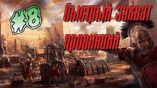 "Total War: Rome II ""Быстрый захват провинций""[Легенд. сложность.]"