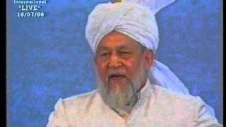 Urdu Khutba Juma on July 19, 1996 by Hazrat Mirza Tahir Ahmad