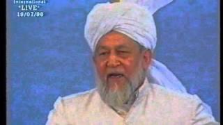 Urdu Khutba Juma on July 19, 1996 by Hazrat Mirza Tahir Ahmad