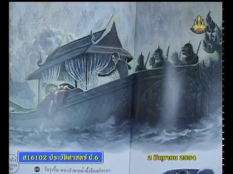 009 540602 P6his A historyp 6 ประวัติศาสตร์ป 6 ความสำคัญหลักฐานทางประวัติศาสตร์ เช่นวัดพนัญเชิง