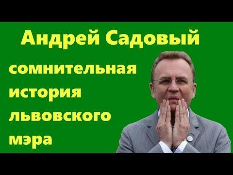 Андрей Садовый –