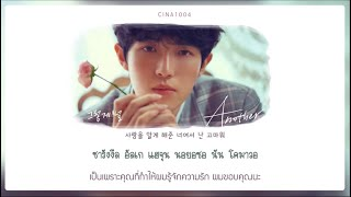 [Thaisub] Kim Jaehwan - 그렇게 널 (Love You Still) | #1004sub
