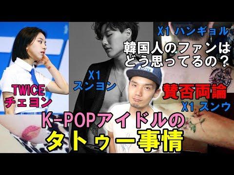 K-POPアイドルのタトゥー紹介!でもファンとしては賛否両論!本国の反応は?