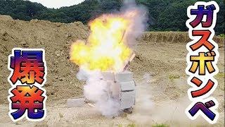 ガスボンベ爆弾の破壊力がヤバすぎる!!