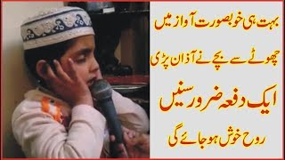 azan-kaba-shareef-same-voice-with-little-children