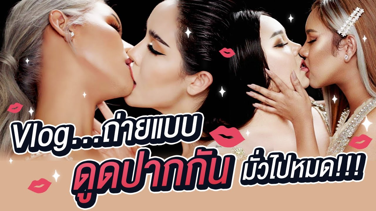Vlog ถ่ายแบบที่ยากที่สุดในชีวิต...ต้องจูบกับเพื่อนตัวเอง!!!   Nisamanee.Nutt
