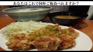 【大食い】油淋鷄でご飯何杯おかわりできるか?「おかわり自由・食べ放題東京チカラめし」