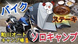 バイクでソロキャンプツーリング。GSR750で粕川オートキャンプ場へ。スズキ GSR ハスフォー#185