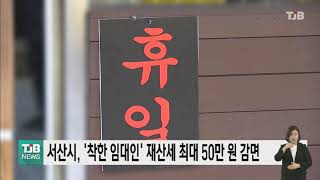 (서산)서산시, '착한 임대인' 재산세 최대 50만 원…