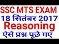 SSC MTS 2017 || 18 September || Reasoning Question || SSC MTS EXAM 2017