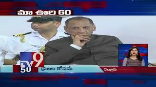 Maa Oori 60 || Top News From Telugu States || 23-02-2019 - TV9