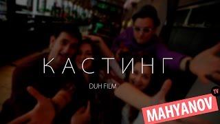 Первый день съемок и кастинг к фильму DUH(, 2015-12-06T11:55:42.000Z)