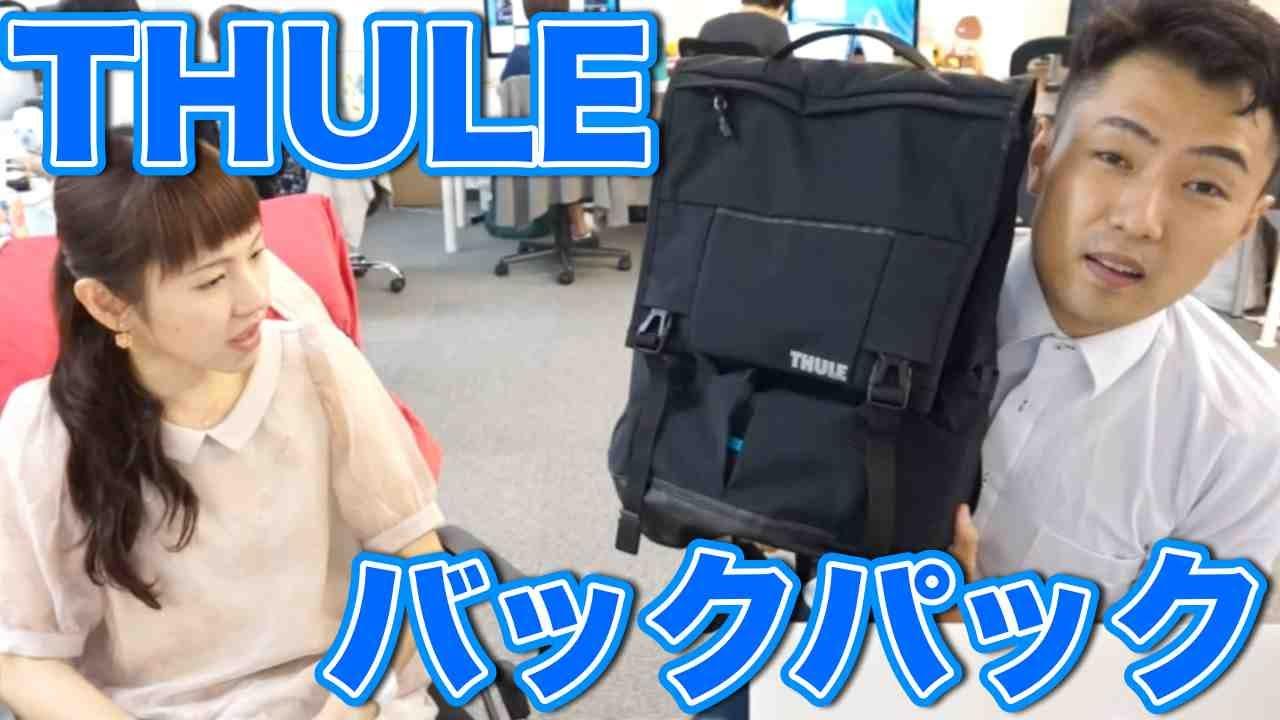 8f50f2697209 ノートPC収納可能!機能性抜群の「THULE」バックパック! - YouTube