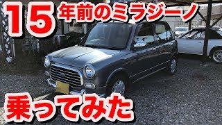 [15年前][乗ってみた]ミラジーノ試乗動画 Daihatsu Mira Gino Test Drive
