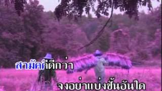 ลูกไทย - สุนารี ราชสีมา【Karaoke : คาราโอเกะ】