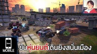 ROBOT WARFARE ONLINE เกมมือถือ Action 6v6 ขับหุ่นยนต์ยิงกันเน้นเกมไว !!