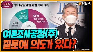 [시선집중] '대장동 특혜 51%'라던 여론조사, 조사 문항에 숨겨진 비밀 - 헬마우스 임경빈 (작가)[B-CUT NEWS], MBC 210923 방송