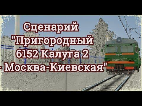 """[Rtrainsim] Сценарий """"Пригородный 6152 Калуга 2 - Москва-Киевская"""""""