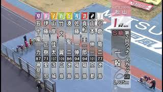 松山競輪【GⅡ】ウィナーズカップ最終日全レースダイジェスト