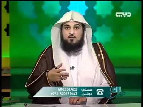 الأسماء التي يمنع التسمية بها ~ محمد العريفي