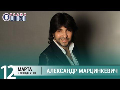 Александр Марцинкевич в «Живой струне» на Радио Шансон