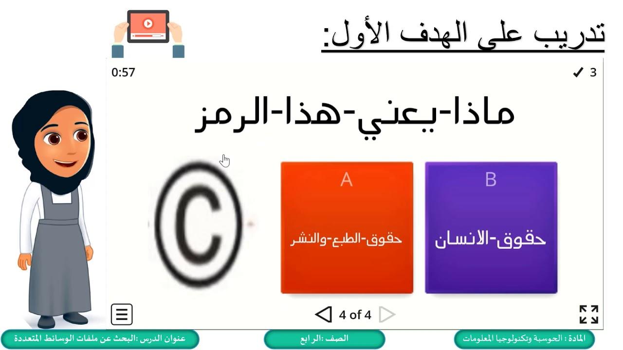 الصف الرابع   الحوسبة وتكنولوجيا المعلومات  البحث عن ملف الوسائط المتعددة1