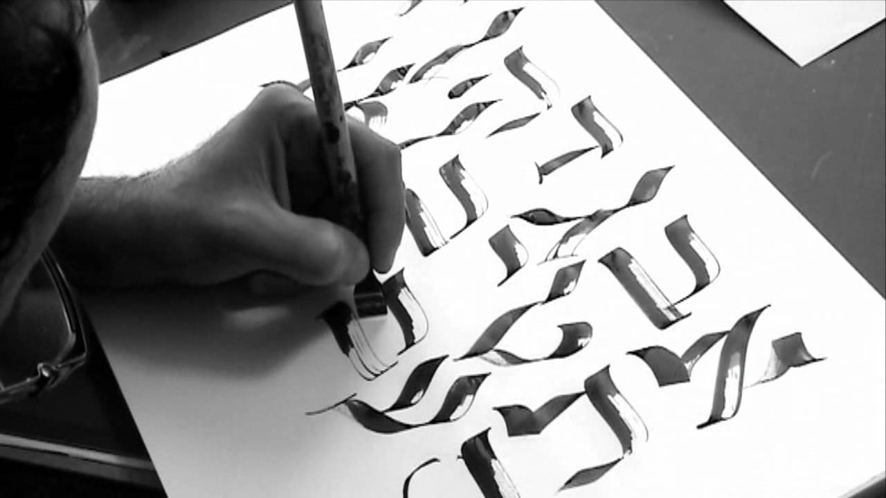 The world s best photos by hebrew calligraphy flickr hive mind