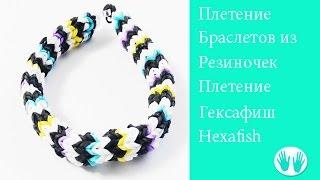 Браслет из резинок Гексафиш - Hexafish