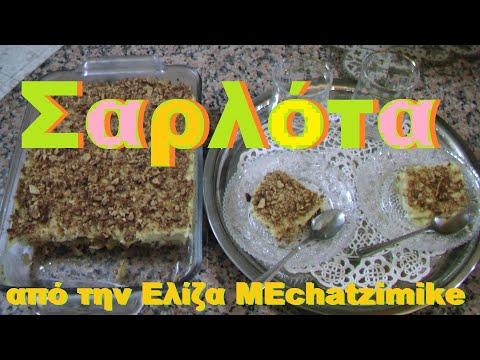 Σαρλότ Κυπριακή Σαρλότα από την Ελίζα #MEchatzimike