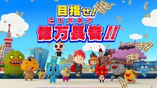 Nintendo Switch「ビリオンロード」第1弾PV