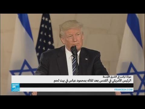 ماذا قال ترامب عن مدينة القدس واليهود؟
