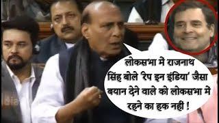 Rahul Gandhi के बयान पर भड़के Rajnath Singh बोले लोकसभा में रहने का हक नहीं