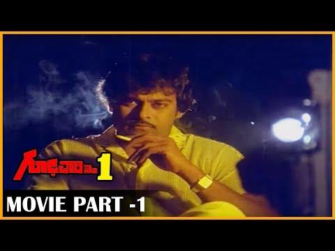 Megastar Chiranjeevi Goodachari Movie Part - 1 | Old Telugu Movies Parts | Movie Masti