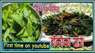 टकक सग एउट बगल नय सग  taki ko sag  saag recipe  how to make saag    Sajilo Kitchen