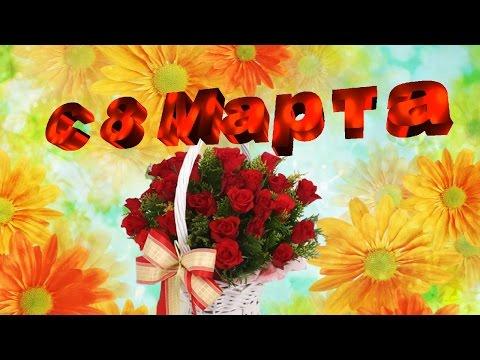 Поздравления с 8 марта от мужчин