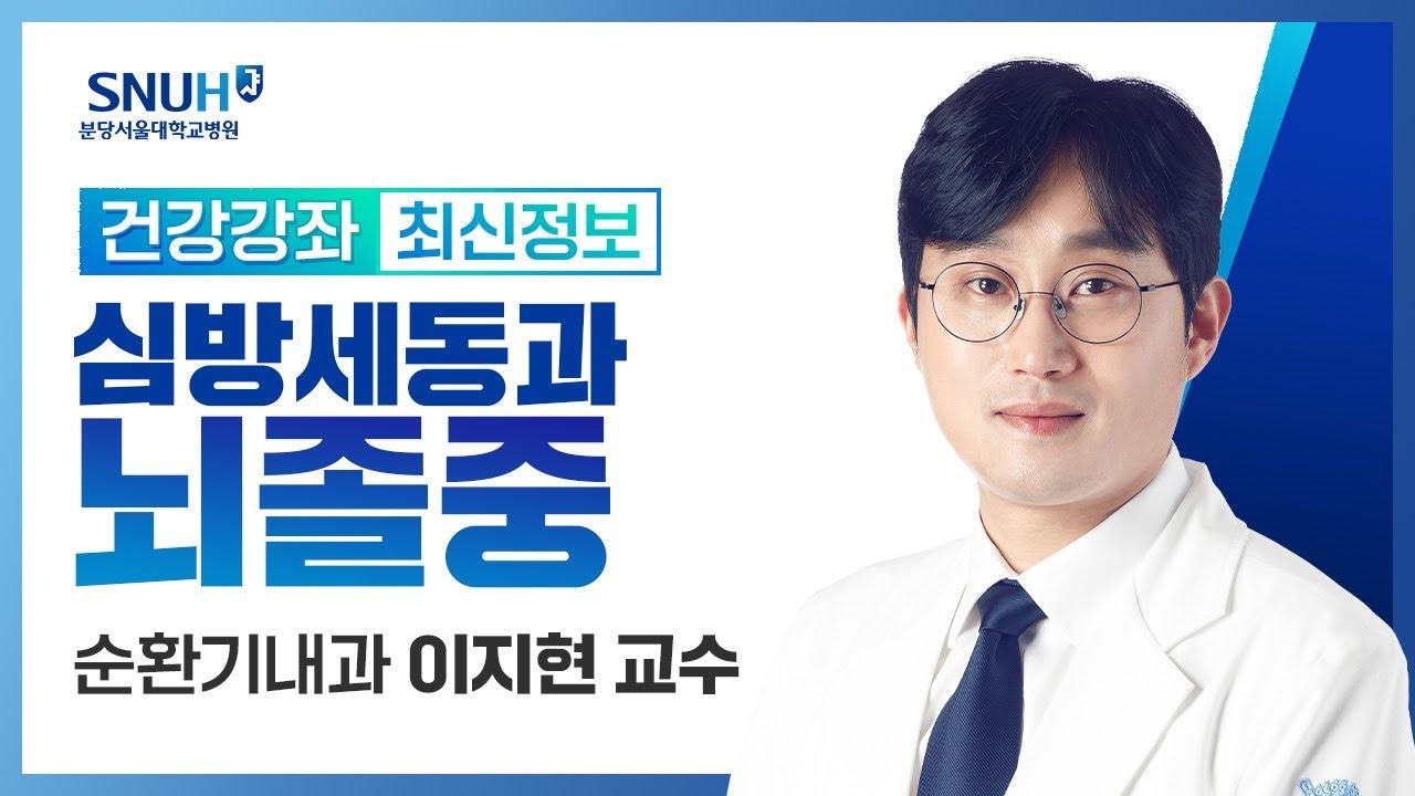 심방세동과 뇌졸중(20210225)