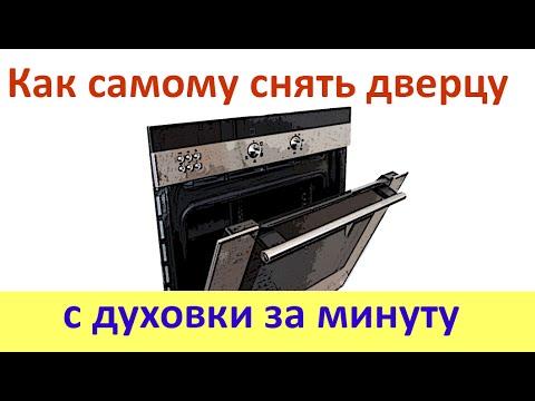 Видео Ремонт плиты гефест