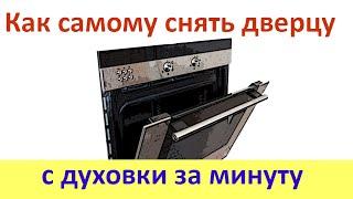 Снимаем дверь духовки(Как снять дверь духовки что бы заменить стекло или промыть. Пример на духовке SIEMENS, все остальные снимаются..., 2015-05-22T11:31:34.000Z)