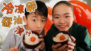 美味いと噂の「冷凍卵 醤油漬け」を食す Rino&Yuuma