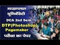माखनलाल यूनिवर्सिटी DCA 2nd Sem परीक्षा का पेपर DCA 2nd Sem DTP(Photoshop Pagemaker)