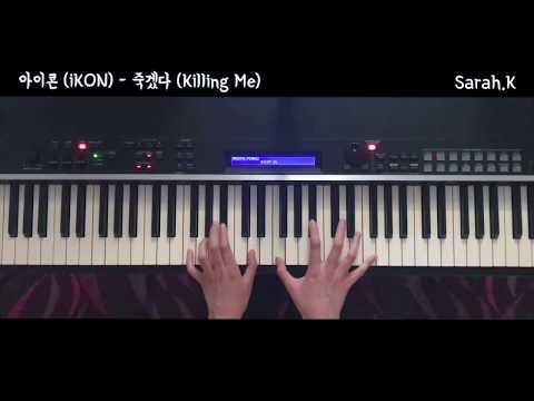 [악보/Sheet] 아이콘 (iKON) - 죽겠다 (Killing Me) [Piano Cover]