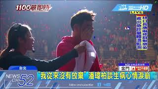 唱跳天王潘瑋柏,21日晚上在北京展開最新世界巡演,不只是他時隔三年開...
