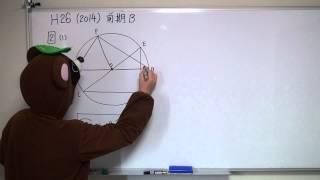 2014H26大阪府高校入試前期入学者選抜数学B2-1